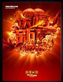马年祝福新春晚会海报设计