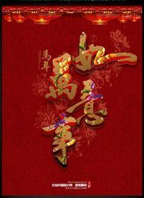 新年祝福2014晚会海报设计