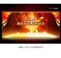 2014企业年会晚会背景设计
