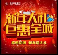 新年大礼巨惠全城