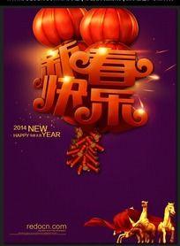 2014新春快乐海报背景