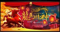 龙马精神2014新年年会背景设计