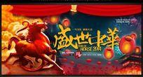 盛世中华2014晚会背景