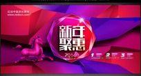 新年聚惠2014晚会背景素材