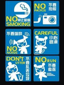 幼儿园警示牌展板 CDR