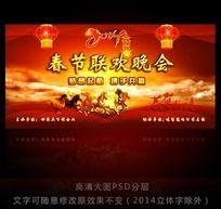 2014春节联欢晚会新年背景
