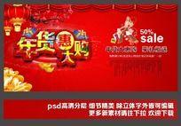 2014春节年货促销海报
