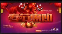 2014马年商场促销活动海报