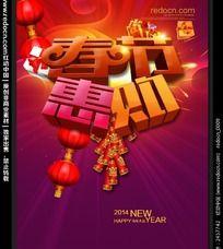 2014商场促销活动海报