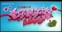 2月14情人节背景设计
