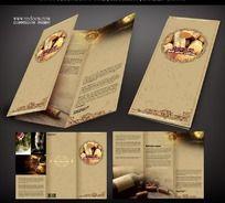 红酒宣传三折页