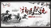 水墨风2014福马献瑞新春晚会背景