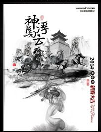 水墨风2014新年宣传海报 PSD