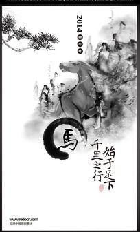 水墨风马年精神2014新年海报设计