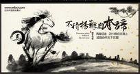 水墨中国风2014马年背景设计