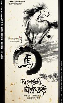 水墨中国风满年海报