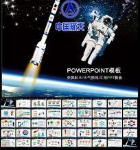 中国航天科技学PPT模版