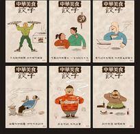 中华美食饺子展板