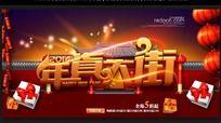 2014年货大街春节促销海报