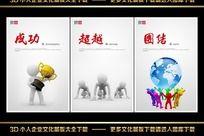 超越企业文化展板PSD模版下载