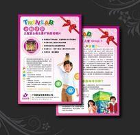 儿童营养品宣传单