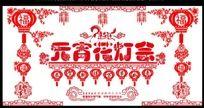 剪纸中国风2014元宵花灯会背景