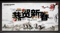 水墨风恭贺新春2014新年背景设计