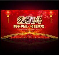 2014马年新年年会背景模板