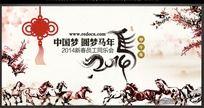 2014中国梦新春员工同乐会背景设计
