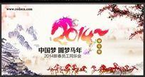 圆梦马年2014员工同乐会晚会背景素材
