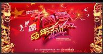 2014中国马年大联欢晚会背景设计