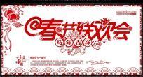 剪纸艺术2014新年联欢会晚会背景