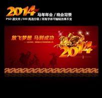 2014马年年会背景