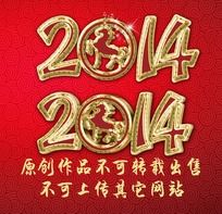 2014马年艺术字体设计