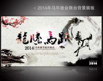 2014龙腾马跃晚会展板背景