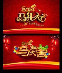 2014马年春节背景图