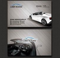 汽车美容名片设计