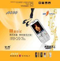 音乐手机包装展开图