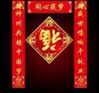 2014春联福字贴设计