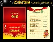 2014文艺晚会节目单素材