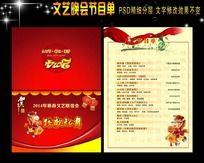 2014新春晚会通用节目单