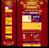 2014新年快乐淘宝春节首页设计