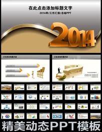 高档大气金色2014年度计划PPT