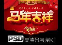马年春节吊旗设计