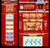 新年春节淘宝天猫网店首页设计