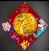 新年福字挂饰
