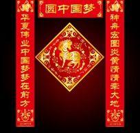 中国梦主题春联设计