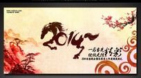 2014马年颁奖典礼晚会背景设计