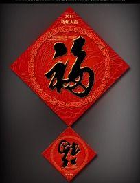 红色喜庆福字窗贴