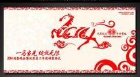 中国风马年优秀员工颁奖晚会背景